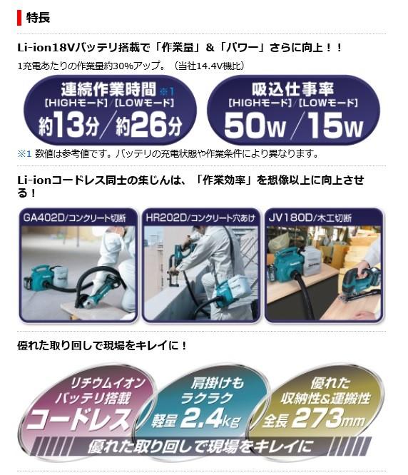 マキタ 18V 充電式小型集じん機 VC350DZ(バッテリ・充電器別売)の商品画像|3