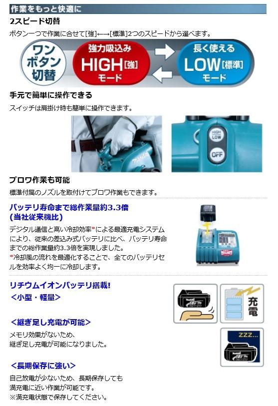 マキタ 18V 充電式小型集じん機 VC350DZ(バッテリ・充電器別売)の商品画像|4