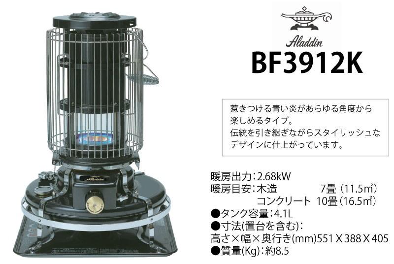 アラジン BLUE FLAME BF3912(K)(ブラック)の商品画像 2