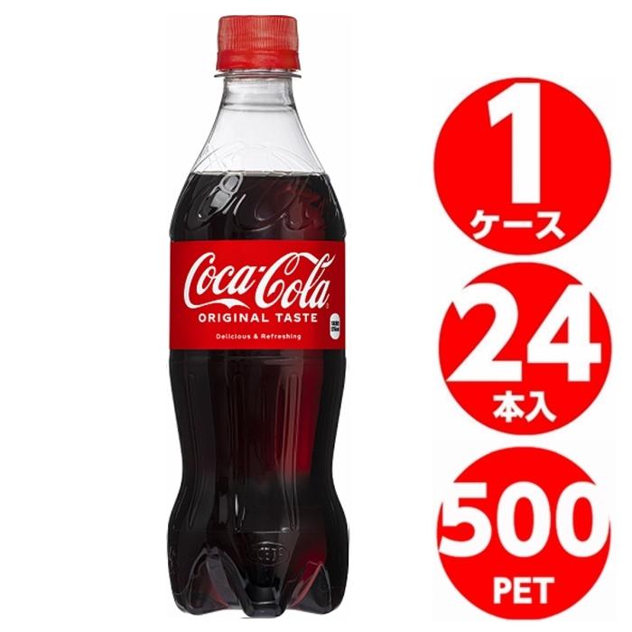 日本コカ・コーラ コカ・コーラ 500ml×24本 ペットボトルの商品画像|3