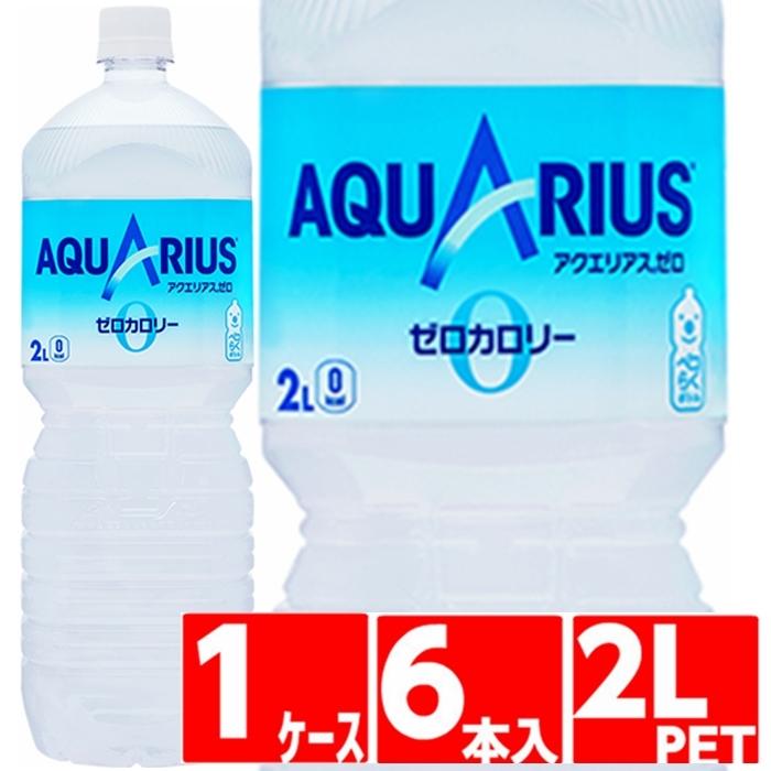 アクエリアス ゼロ 2L × 6本 ペットボトルの商品画像|3