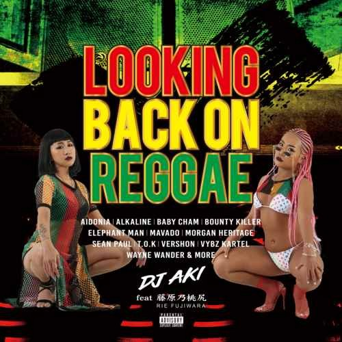 DJ Aki 藤原乃桃尻 レゲエ ダンスホールLooking Back On Reggae / DJ Aki Feat.藤原乃桃尻