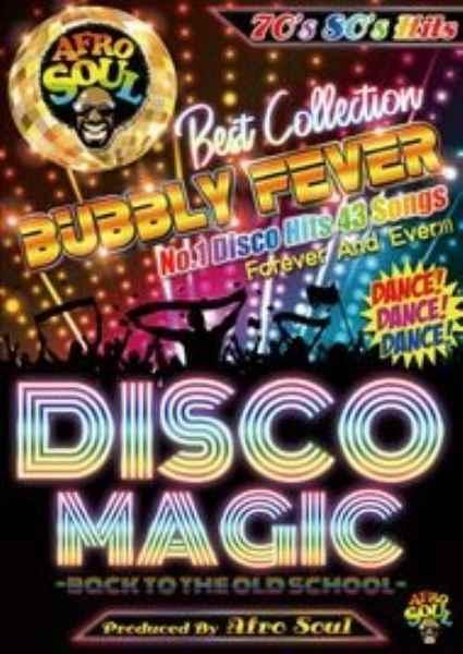 ディスコ 名曲 PV集 バブリー 懐かしの曲Bubbly Fever Disco Magic / Afro Soul
