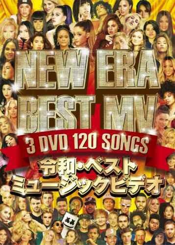フルムービー 3枚組 PV ブルーノマーズ オースティンマホーンNew Era Best MV -令和・ベスト・ミュージックビデオ- / V.A