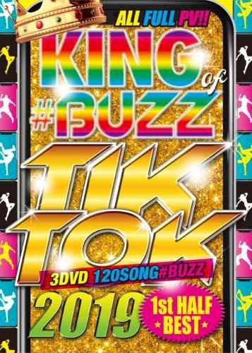 2019 バズ ティックトック ドレイク ブルーノマーズKing Of #Buzz Tik Tok 2019 1st Half Best / V.A