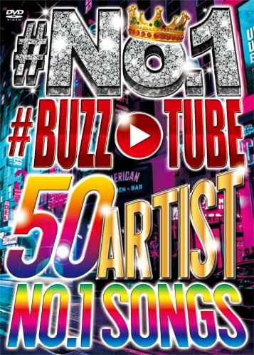 バズソング ヒット曲 アデル アリアナグランデ#No.1 #Buzz Tube -50 Artist No.1 Songs- / V.A