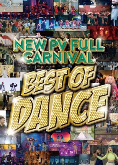 洋楽DVD 踊れる フルPV パーティー New PV Full Carnival -Best Of Dance- / V.A