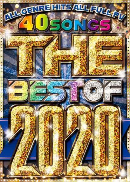 2020年 最速ベスト 洋楽PV集 フル収録 アリアナグランデ ジャスティンビーバーThe Best Of 2020 / V.A