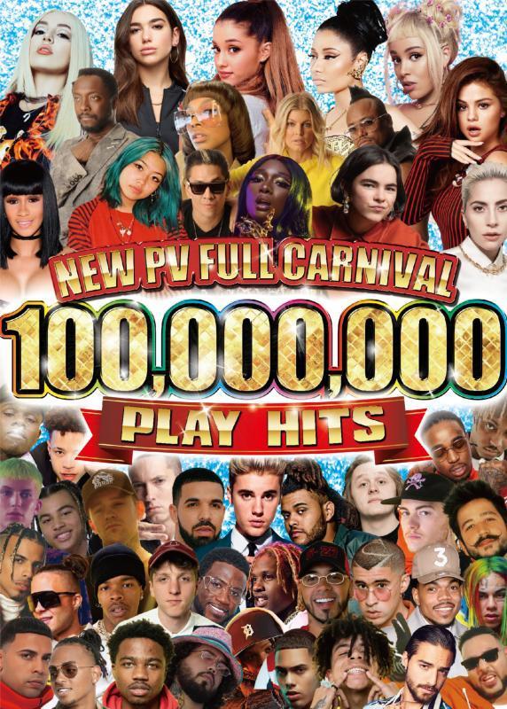 フルムービー 再生数 1億回 PV集 ジャスティンビーバー ドジャキャットNew PV Full Carnival -100,000,000 Play Hits- / V.A