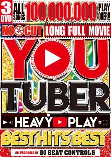 フルムービー・1億回再生・エドシーラン・ブルーノマーズ・ケイティーペリーYou Tuber Heavy Play Best Hits Best / DJ Beat Controls