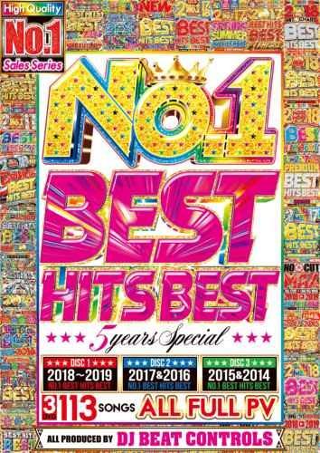 洋楽 ヒット曲 アヴリル ラヴィーン カミラカベロ エドシーランNo.1 Best Hits Best 5 Years Special / DJ Beat Controls