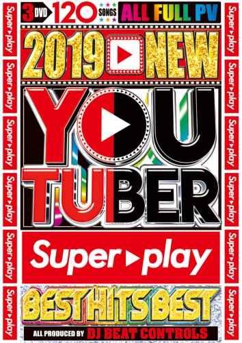 2018 2019 人気 PV ピットブル リタオラ カルヴィンハリス2019 New You Tuber Super Play Best Hits Best / DJ Beat Controls