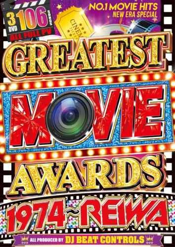 映画 人気曲 クイーン レディーガガGreatest Movie Awards / DJ Beat Controls*GE-155*