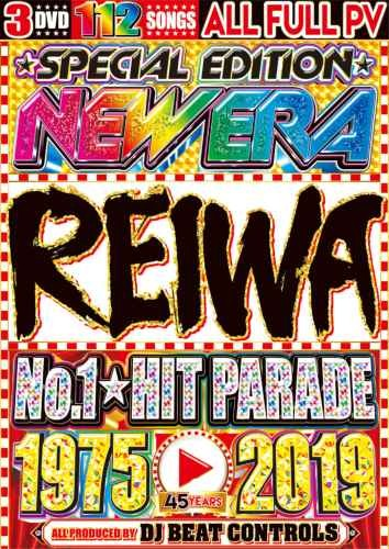 歴代 名曲 テイラースウィフト ジェニファーロペス アリアナグランデNew Era Reiwa No.1 Hit Parade / DJ Beat Controls*GE-156*