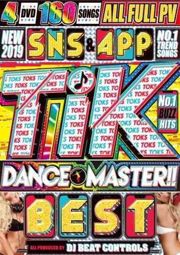 洋楽DVD ティックトック ダンス トレンド 4枚組 アヴィーチー エドシーランTik Dance Master Best / DJ Beat Controls