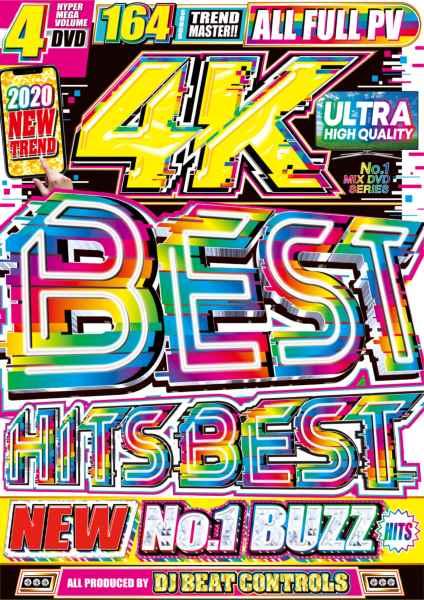 4枚組 164曲 2020 PV ハイオリティー品2020 4K Best Hits Best / DJ Beat Controls