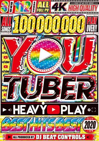 1億再生オーバー 最高のPV YouTuber Heavy Play Best Hits Best 2020 / DJ Beat Controls