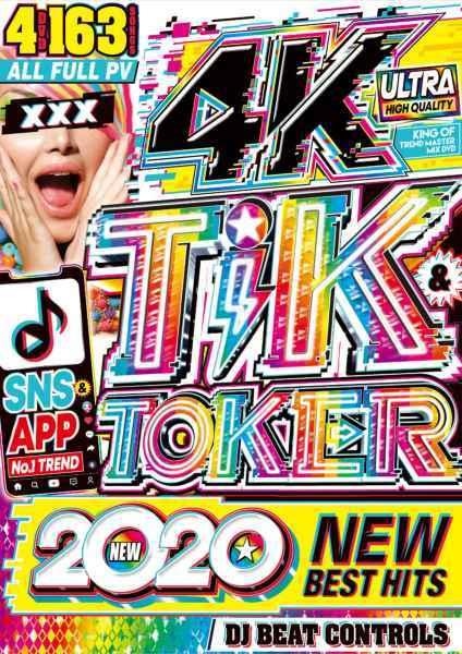 4枚組 ティックトック 超絶バズ曲 2020 フルムービー4K Tik & Toker 2020 / DJ Beat Controls