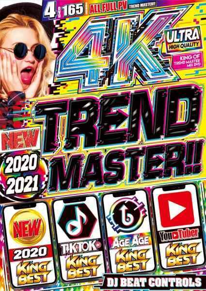 4枚組 トレンド フルPV集 超絶人気4キング企画 2020 20214K Trend Master!! 2020-2021 / DJ Beat Controls