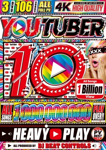 Youtube 10億回再生オーバー PV集YouTuber 1 Billion View!! No.1 Heavy Play Best / DJ Beat Controls