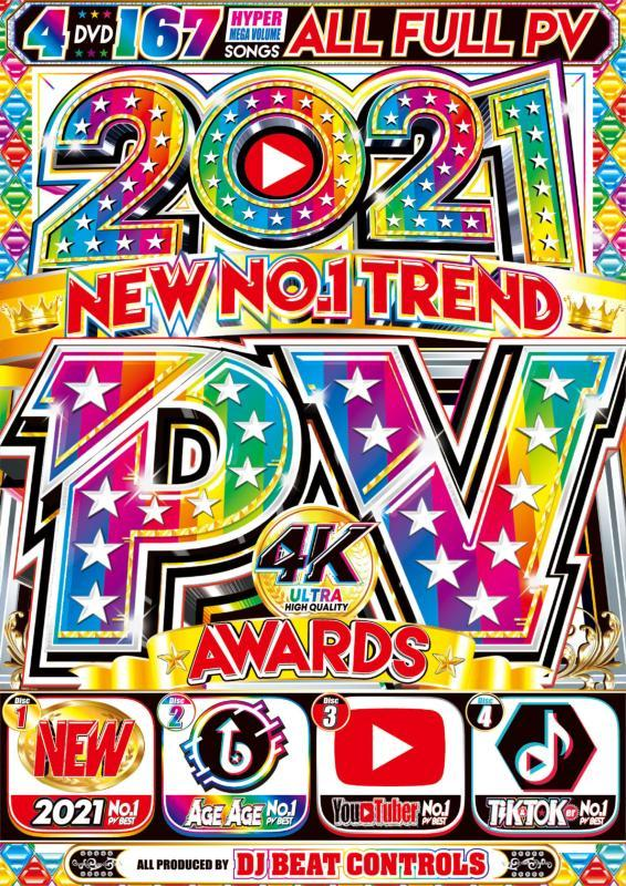 2021 最新 トレンド チェック 最優秀 PV集2021 New No.1 Trend PV Awards / DJ Beat Controls