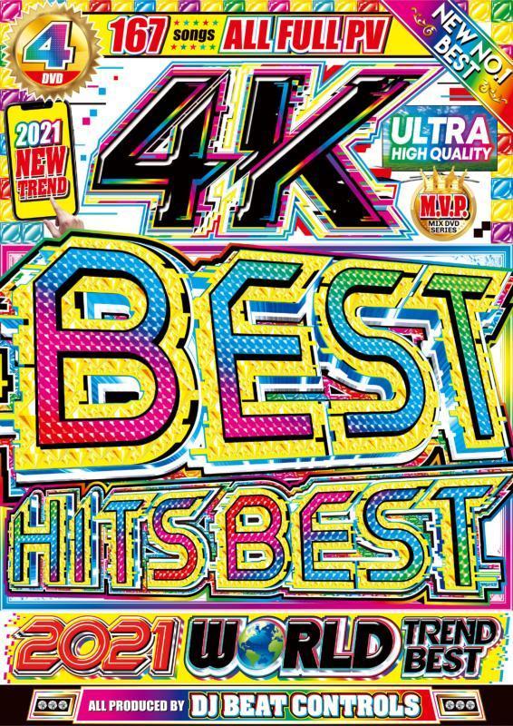 もはや反則級!4枚全てがウルトラハイクオリティー! 洋楽DVD MixDVD 4K Best Hits Best 2021 / DJ Beat Controls【M便 6/12】
