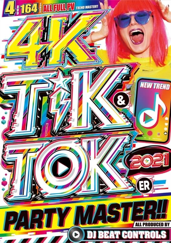 ティックトック 2021 バズ曲 フルPV アリアナグランデ ビリーアイリッシュ4K Tik & Toker 2021 / DJ Beat Controls