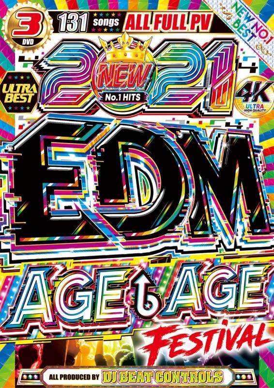 3枚組 2021 EDM アゲアゲ 洋楽ベスト トレンド ジョナスブルー アランウォーカー2021 EDM Age Age Festival / DJ Beat Controls