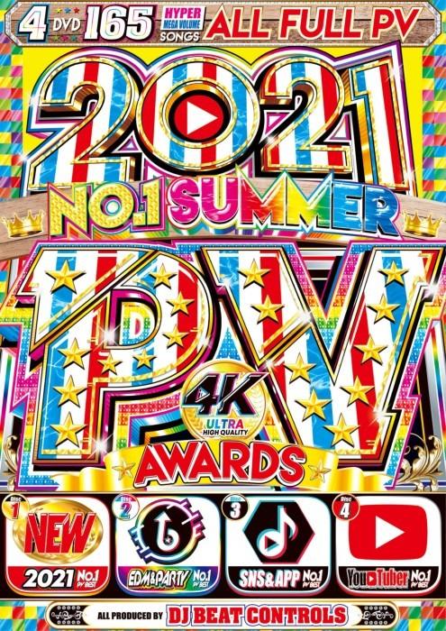 2021 夏 サマー 4枚組 PV集 最優秀 アリアナグランデ ピットブル2021 No.1 Summer PV Awards / DJ Beat Controls