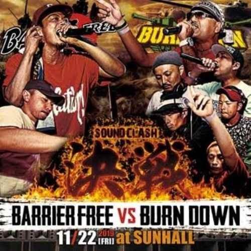 レゲエ バリアフリー バーンダウン サウンドクラッシュ 2019年11月22日決戦 -Sound Clash- Barrier Free vs Burn Down / Barrier Free , Burn Down