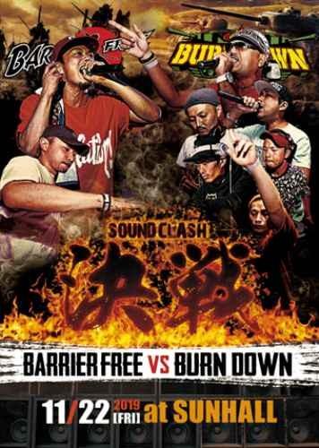 サウンドクラッシュ レゲエ バリアフリー バーンダウン 映像決戦 -Sound Clash- Barrier Free vs Burn Down -DVD- / V.A