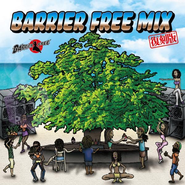 レゲエ バリアフリー CD作品として復刻Barrier Free Mix -復刻版- / Barrier Free