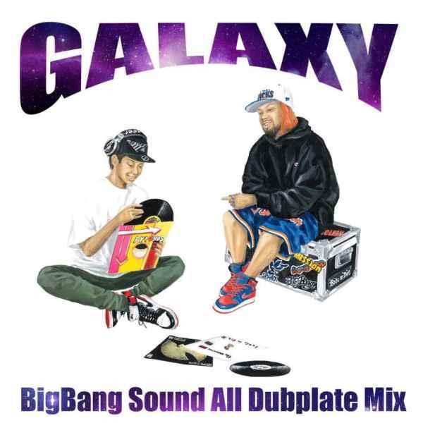 レゲエ ダンスホール ヒップホップ ダブプレートAll Dubplate Mix -Galaxy- / Bigbang Sound