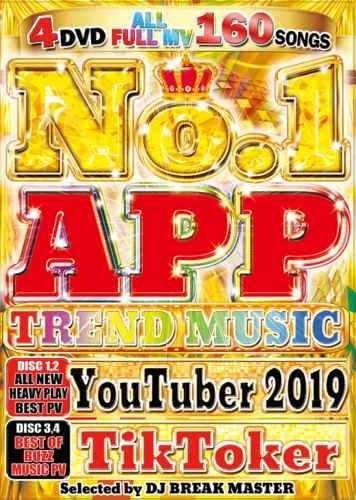 フルムービー トレンド PV アリアナグランデ リアーナ 2019No.1 App Trend Music Youtuber&TikToker Collection / DJ Break Master
