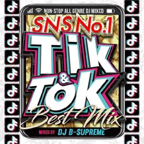 DJ B-Supreme カバー トレンド 人気曲 Tik & Tok -SNS No.1 Best MIX- / DJ B-Supreme