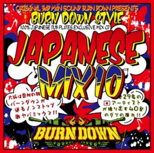 レゲエ・ジャパレゲ・ダブBurn Down Style -Japanese Mix 10- / Burn Down