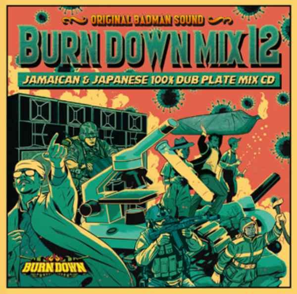 レゲエ バーンダウン 激ヤバDub ダブプレート 48曲 Burn Down Mix 12 / Burn Down
