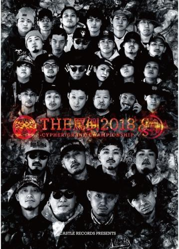 MCバトル The罵倒 2018MC Battle The罵倒 2018 -Cypher・Grand Championship- [Final] (2DVD) / V.A