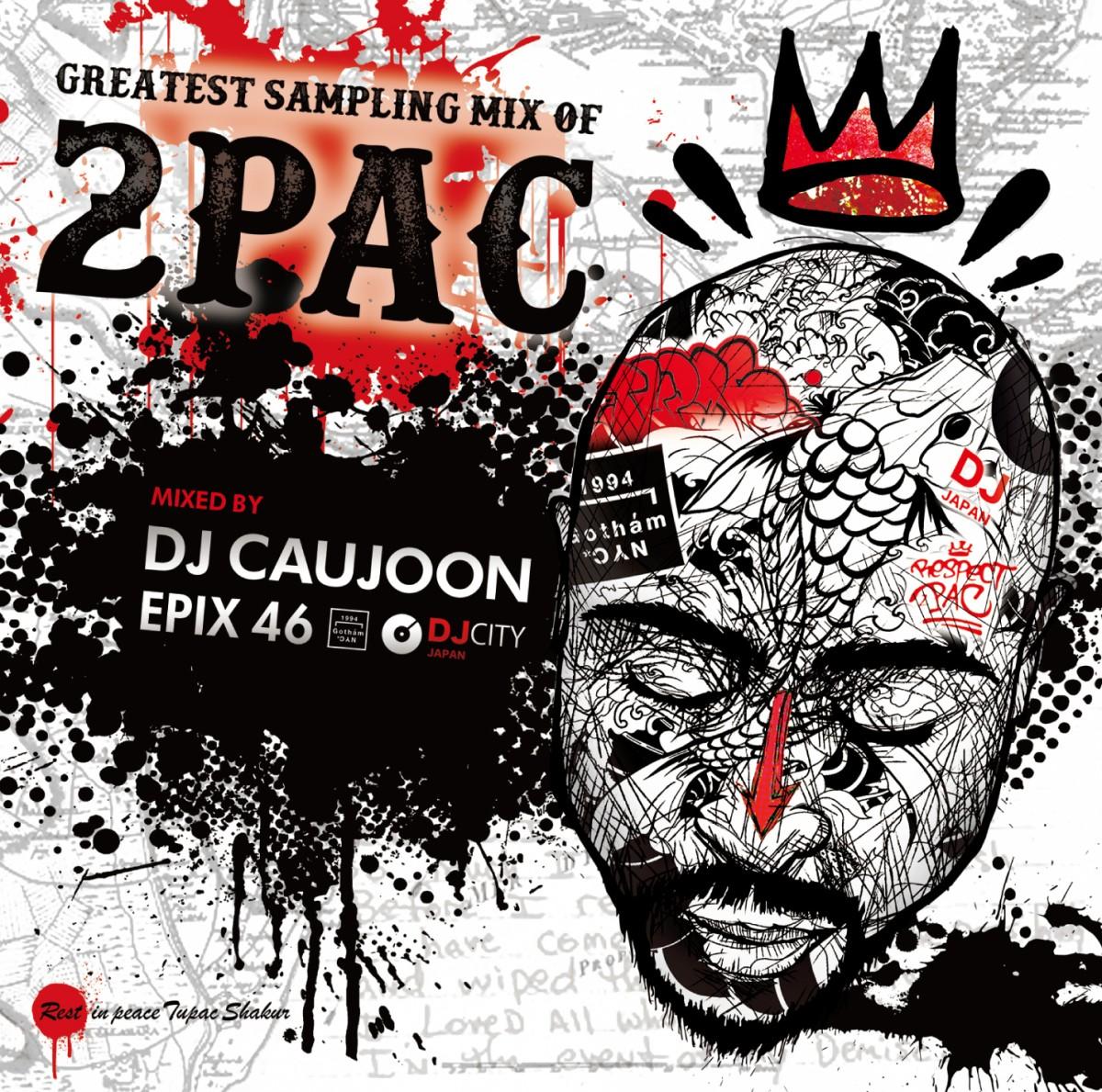 2パック サンプリングソース 元ネタ DJコージュン Epix 46 -Greatest Sampling Mix Of 2 Pac- / DJ Caujoon