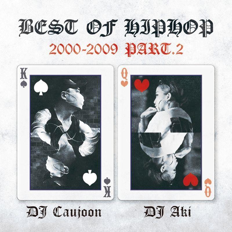 2000年代 ヒップホップ 豪華コラボミックス 第二弾Best Of HIPHOP 2000-2009 Part 2 / DJ Caujoon DJ Aki