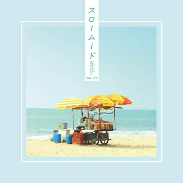 ミディアム レゲエ 南国 BGM チョモランマサウンドスロームード Vol.16 / Chomoranma Sound