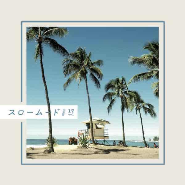レゲエ リゾート ミディアム チョモランマサウンドスロームード Vol.17 / Chomoranma Sound
