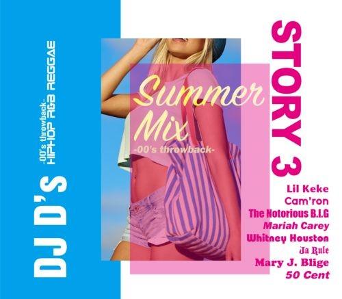 ヒップホップ・R&B・レゲエ・サマー・夏・マライアキャリー・ジェイZStory 3 Summer MIX -'00 Throwback- / DJ D's