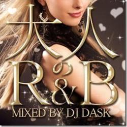 じっくり聴ける大人のR&B!【MixCD・MIX CD】大人のR&B / DJ Dask【M便 2/12】
