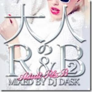 じっくり聴けるオシャレな大人のR&B。【洋楽CD・MixCD】大人のR&B 2 -Adult R&B- / DJ Dask【M便 2/12】