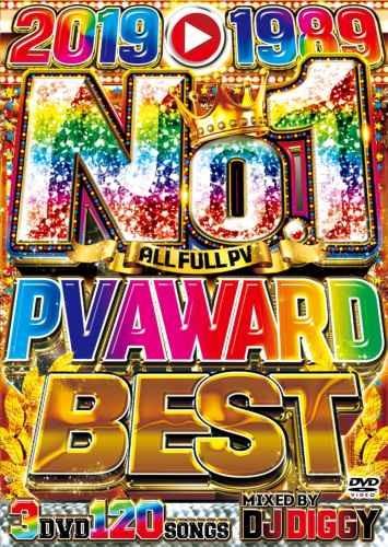 31年間 ベスト ヒット曲 ダディーヤンキー ニーヨ アリアナグランデ フルPVNo.1 PV Award Best 1989~2019 / DJ Diggy