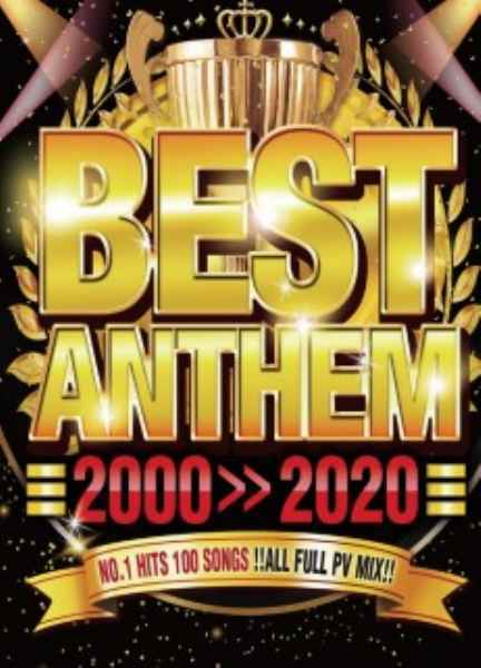 2000年代 ヒット曲 オールジャンル MV集Best Anthem 2000-2020 / V.A