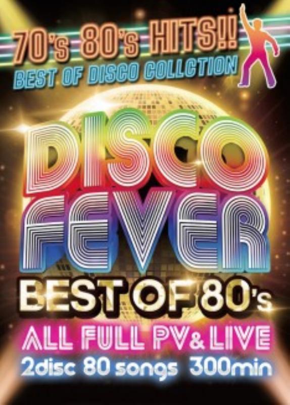 ディスコ 80年代 名曲 懐かしい 2枚組Disco Fever -Best Of 80's- / V.A