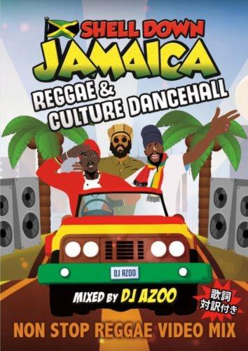 ミュージックビデオ・ジャマイカ・ダンスホール・カルチャーShell Down Jamaica Vol.5 -Reggae & Culture Dancehall- / DJ Azoo