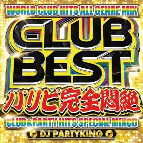 DJ Party King パーティー PARTY アゲアゲ カバー カバー曲Club Best -パリピ完全悶絶- / DJ Party King